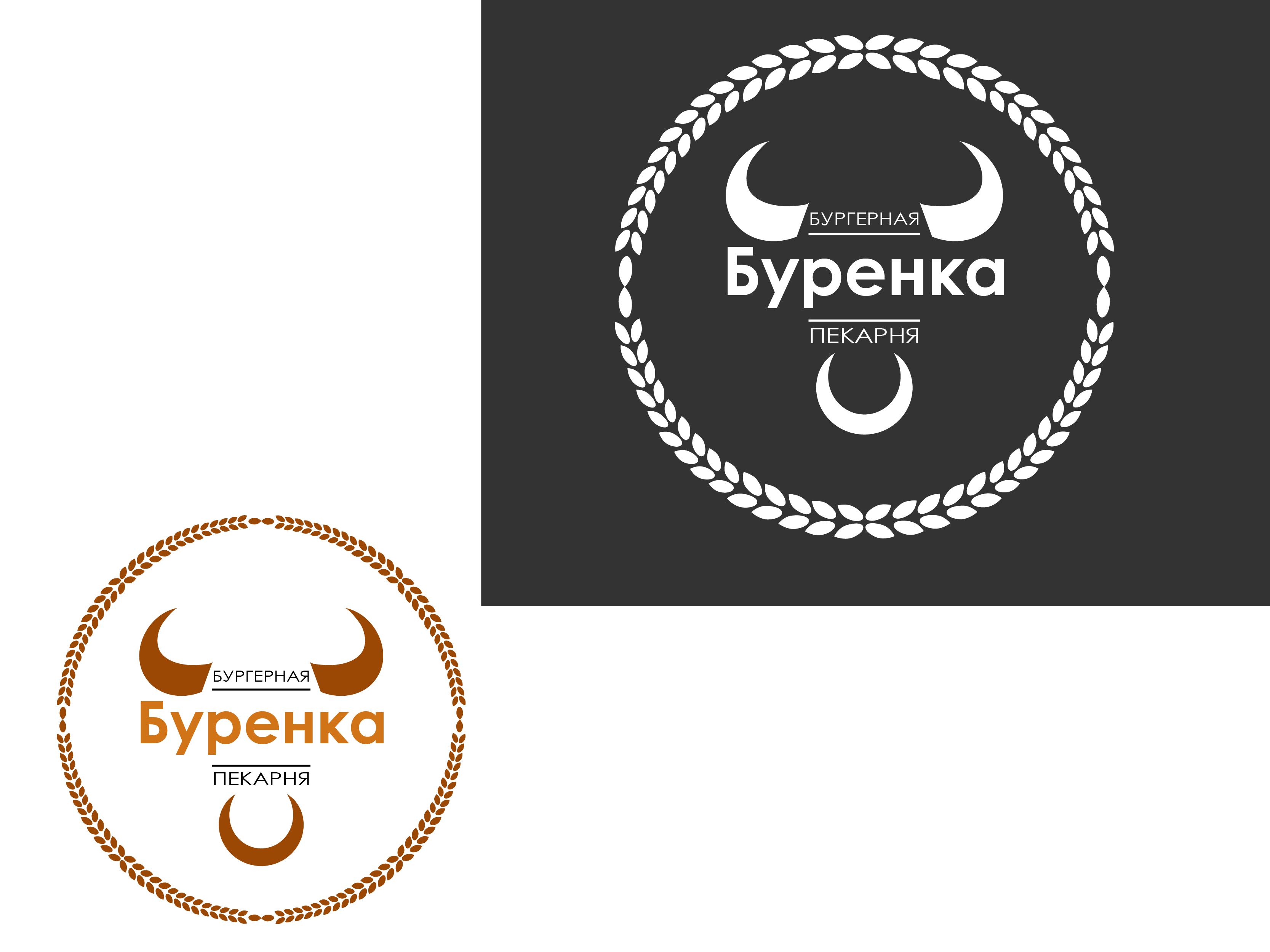 Логотип для Бургерной с Пекарней фото f_9895e10769388f8e.png