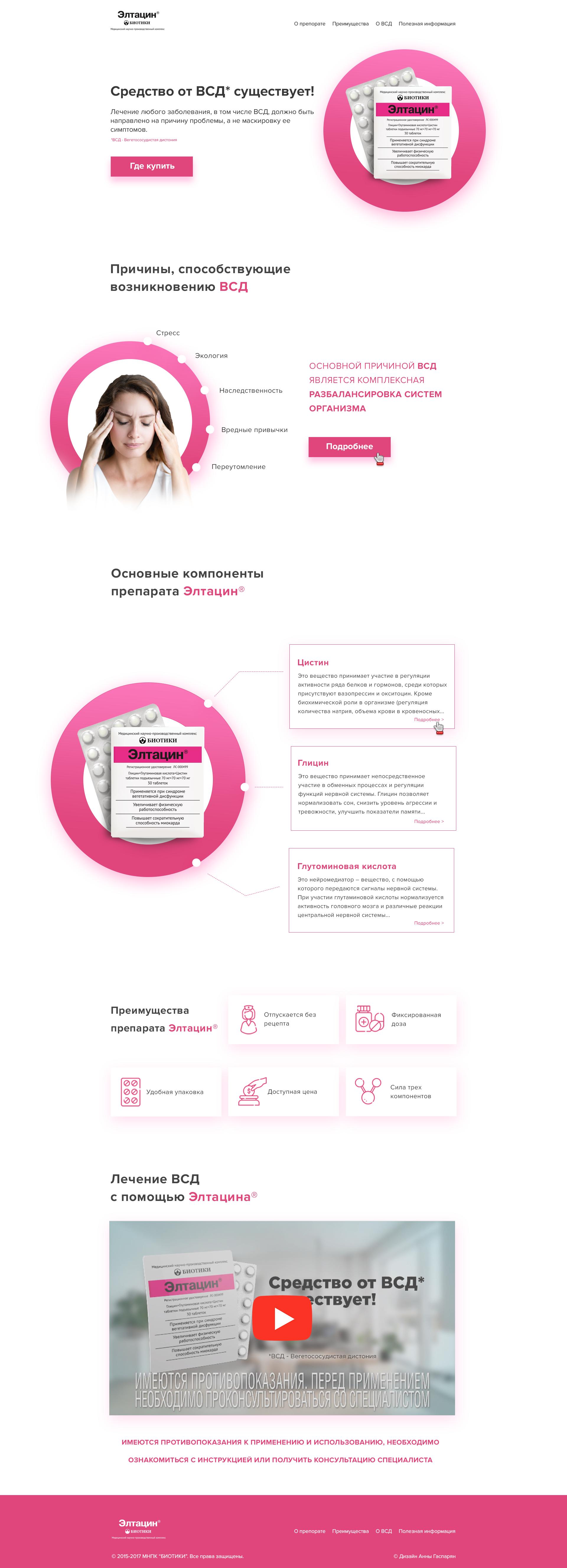 Дизайн главной страницы сайта лекарственного препарата фото f_3545c93635b99340.png