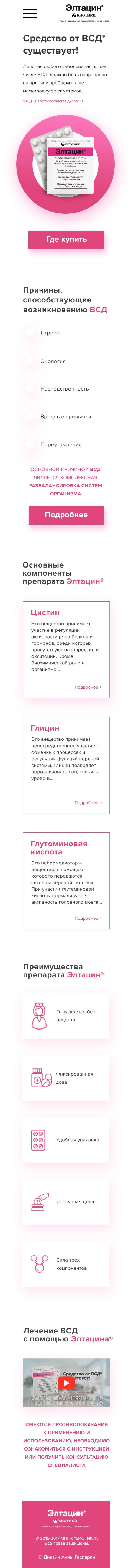 Дизайн главной страницы сайта лекарственного препарата фото f_6765c93639049e4f.png