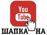 Youtube! Красивая шапка на ваш канал. Не дорого!