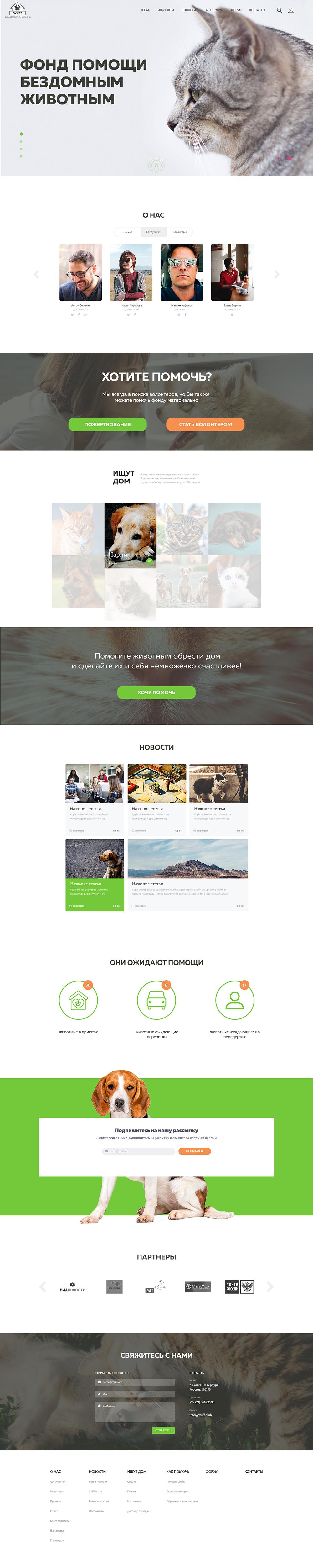 Требуется разработать дизайн сайта помощи бездомным животным фото f_362587ab647427df.jpg