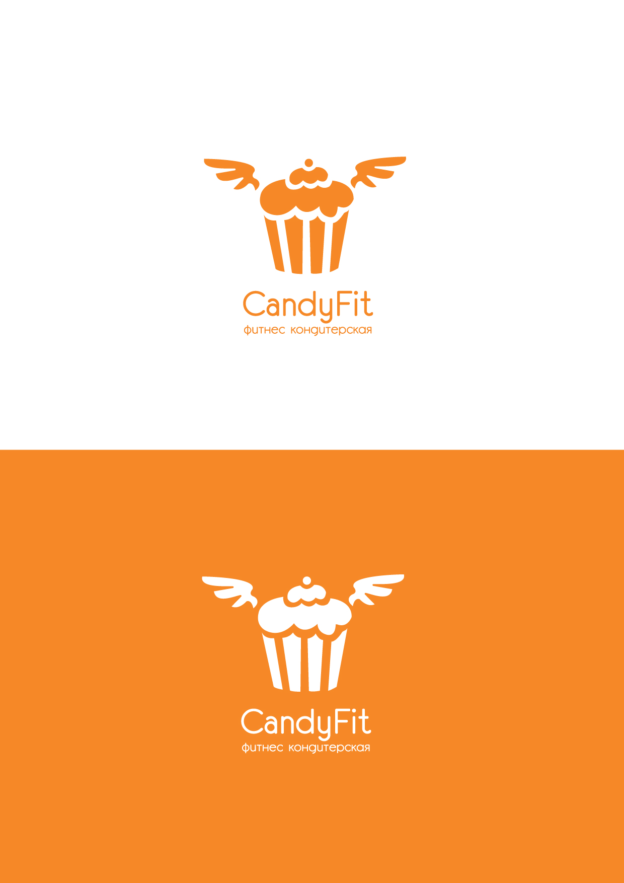 "Разработать логотип для ""CandyFit"" фото f_83951e03a1ef188c.jpg"