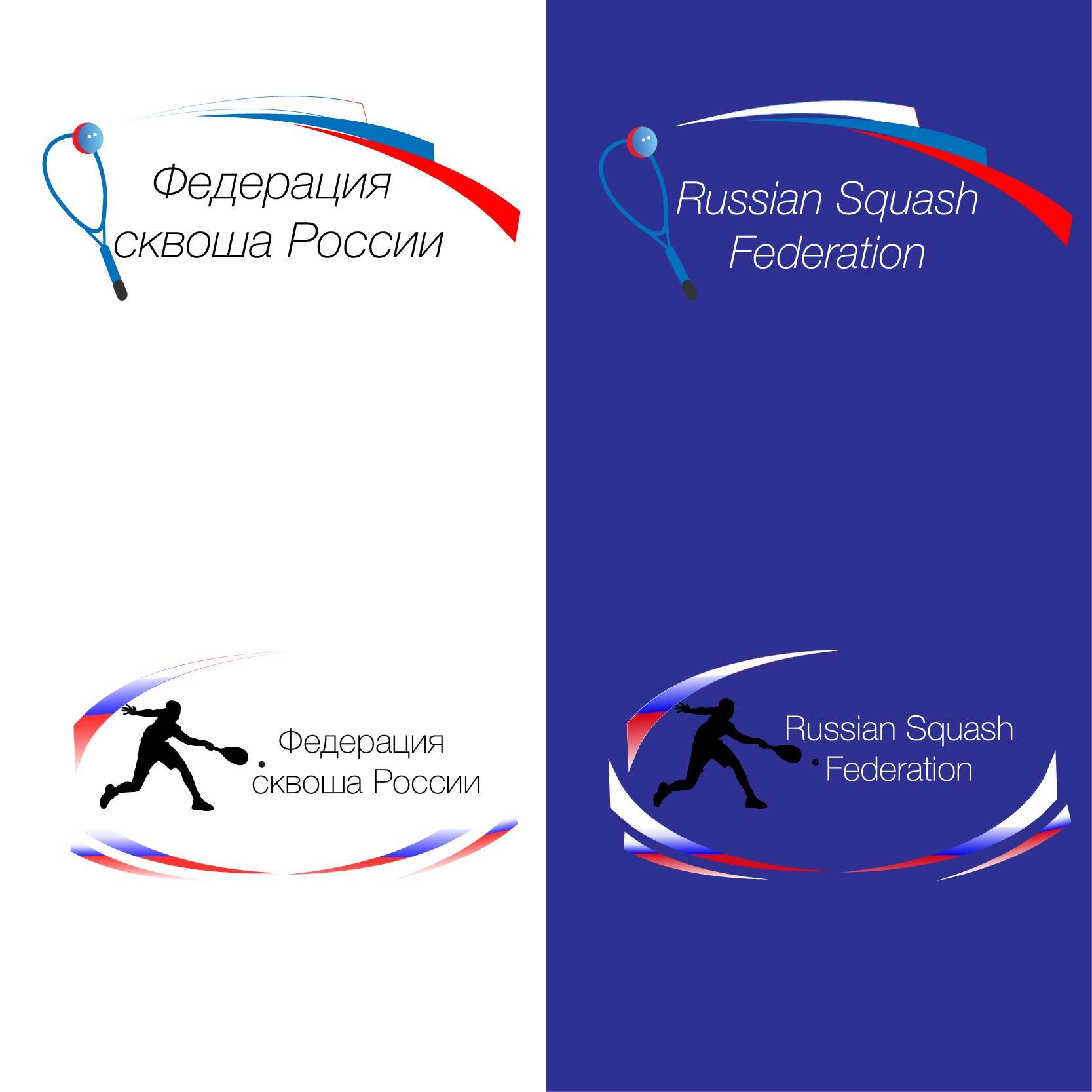 Разработать логотип для Федерации сквоша России фото f_0855f32b9e13f3ea.jpg