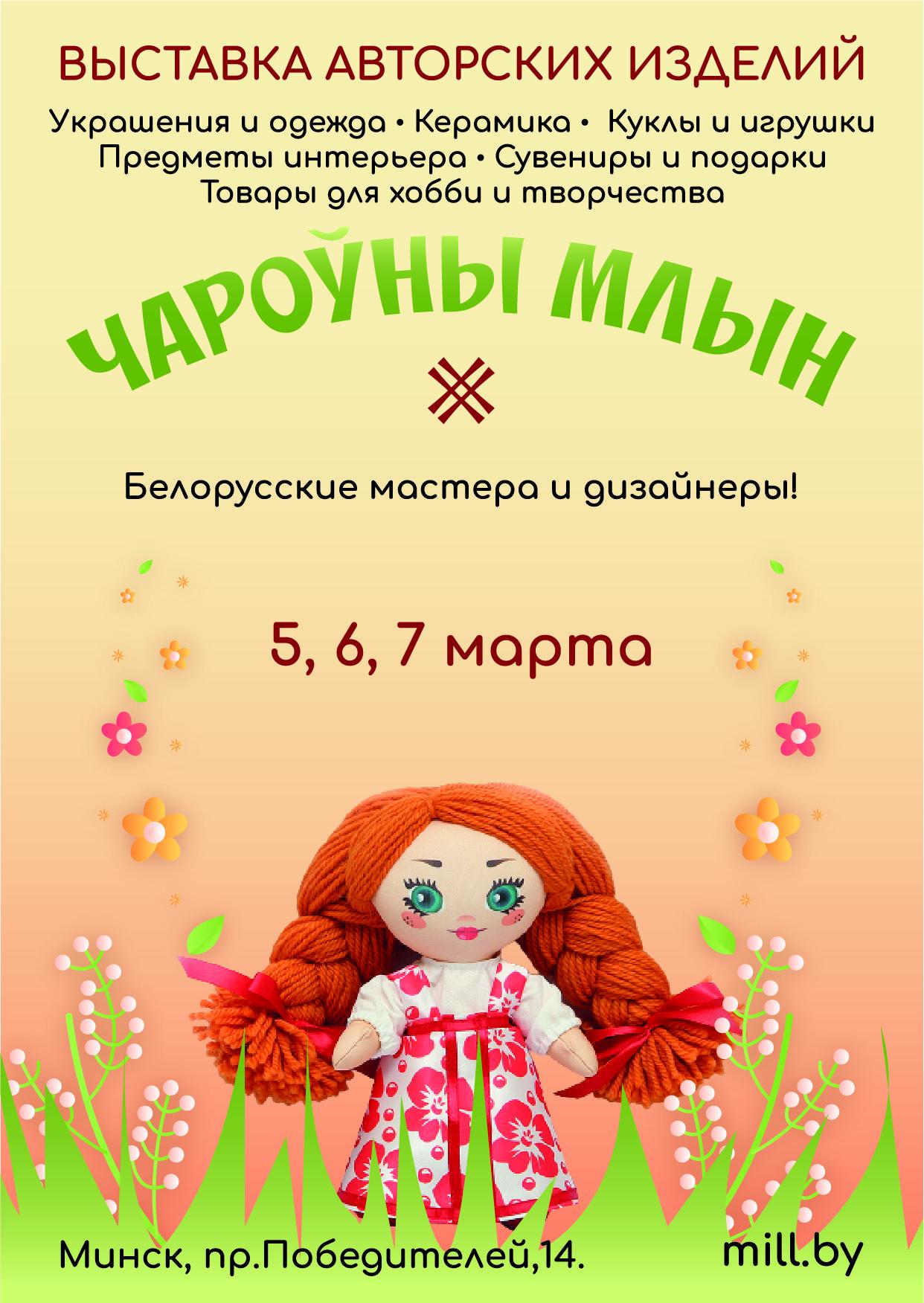 Дизайн-макет афиши выставки ручной работы фото f_2826005d3fd02f9d.jpg