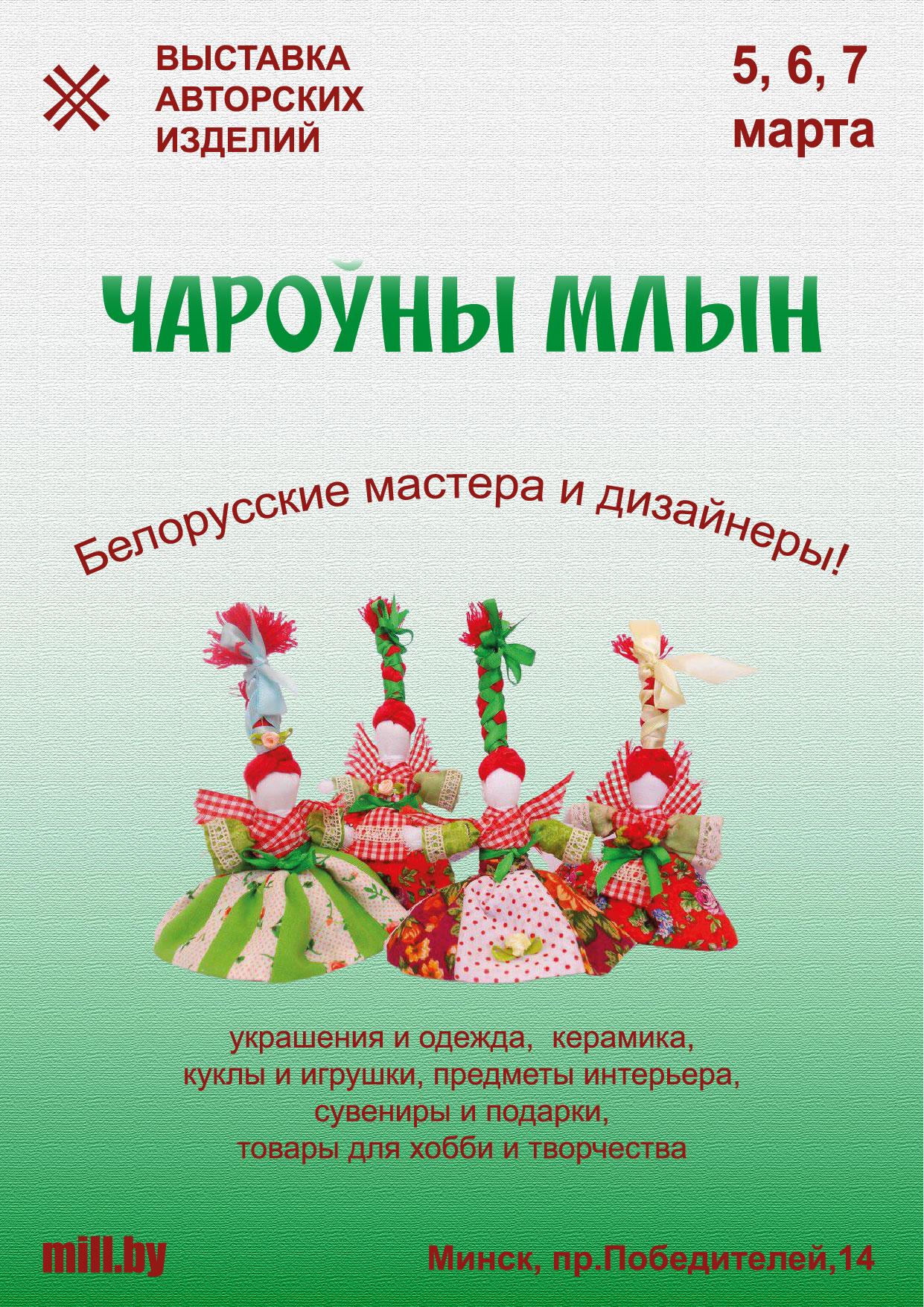Дизайн-макет афиши выставки ручной работы фото f_5586005d4484a829.jpg