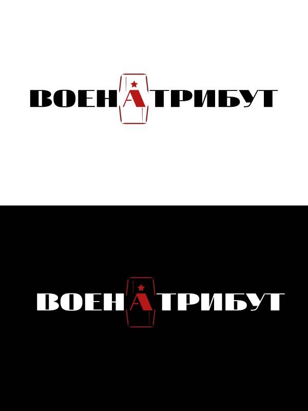 Разработка логотипа для компании военной тематики фото f_619602110213ae27.jpg