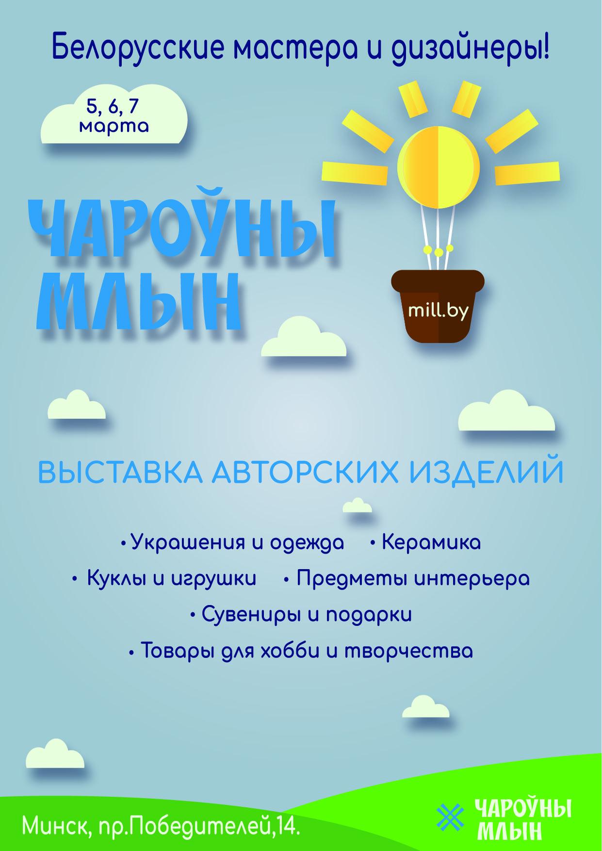 Дизайн-макет афиши выставки ручной работы фото f_8936009cb0673857.jpg