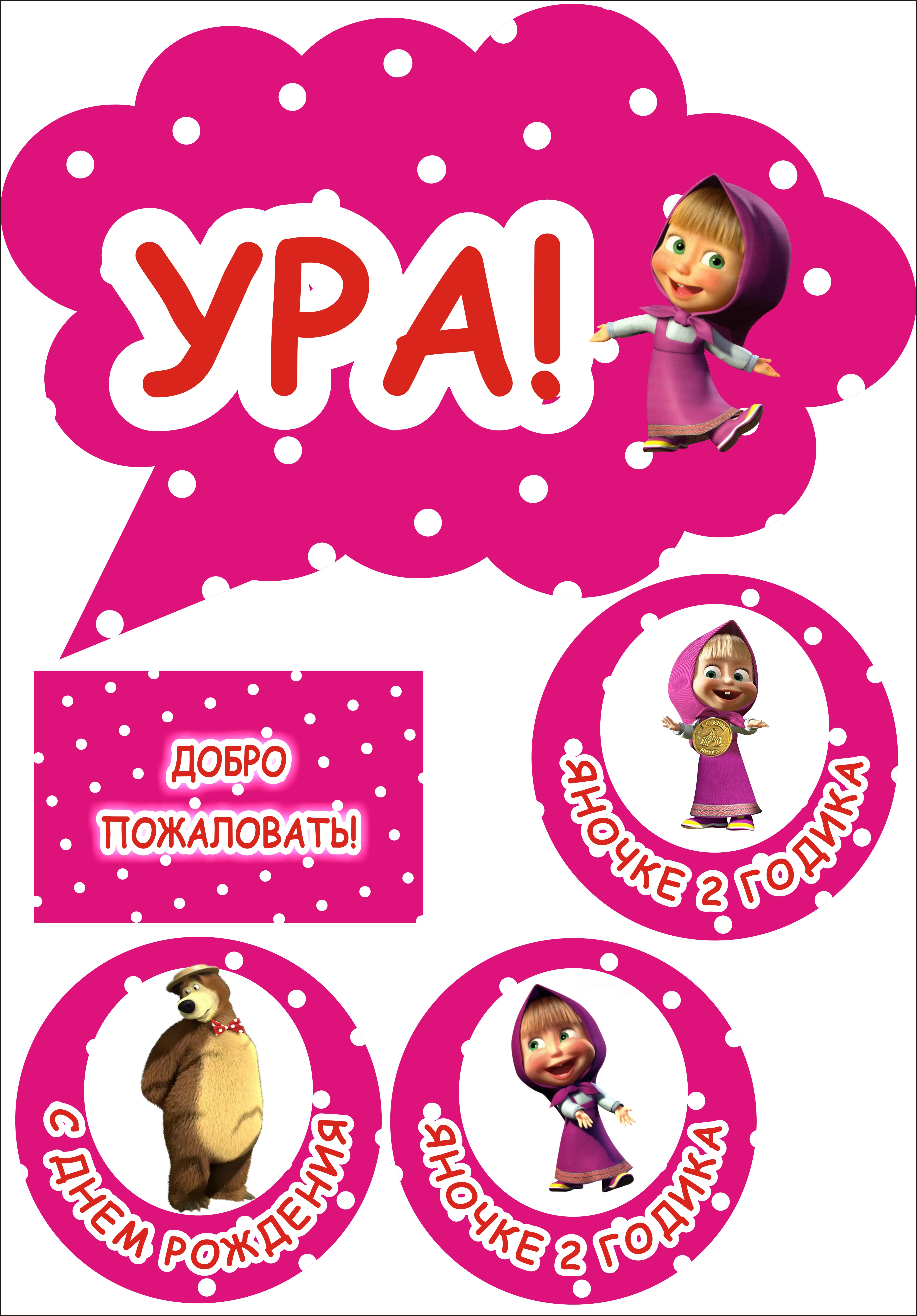 Разработка полиграфии для детского дня рождения