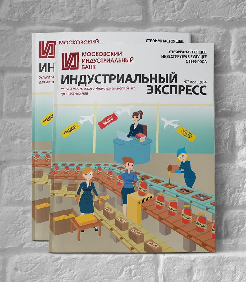 """Обложка для журнала """"Индустриальный экспресс"""" №7"""