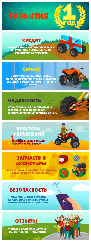 Баннеры для интернет-магазина квадроциклов