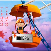 """Календарь для ФК """"Шахтер"""""""