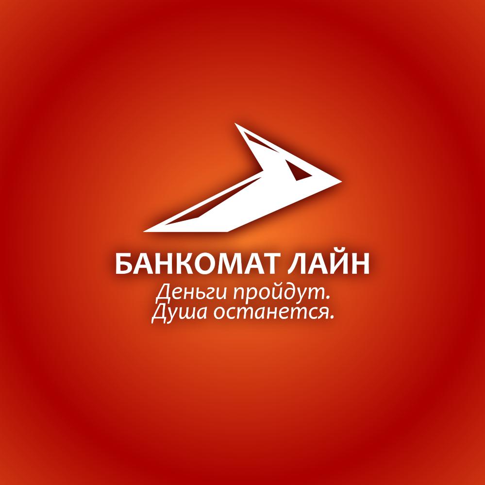 Разработка логотипа и слогана для транспортной компании фото f_3515875898e72399.png