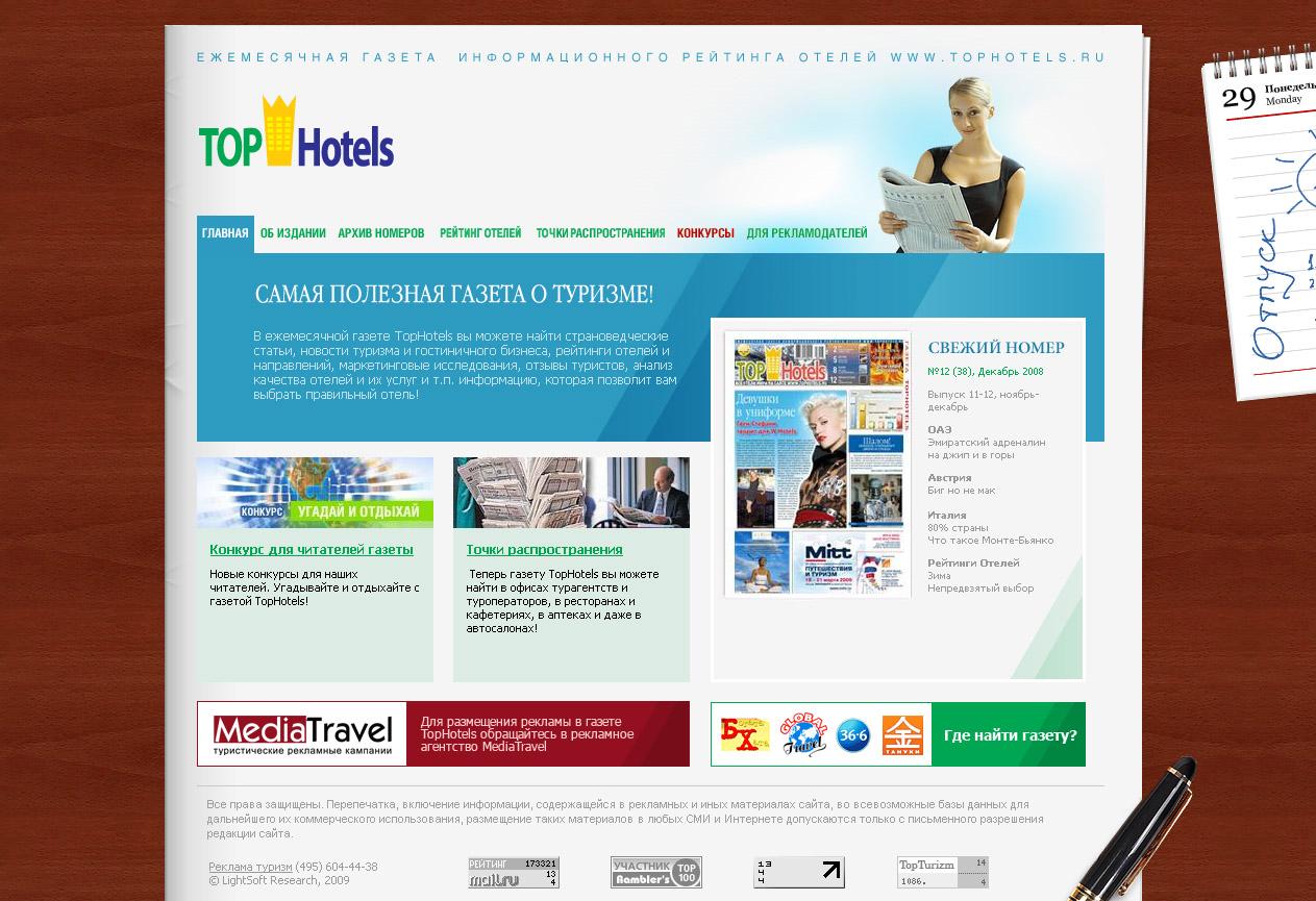 Печатное издание gazeta.tophotels.ru
