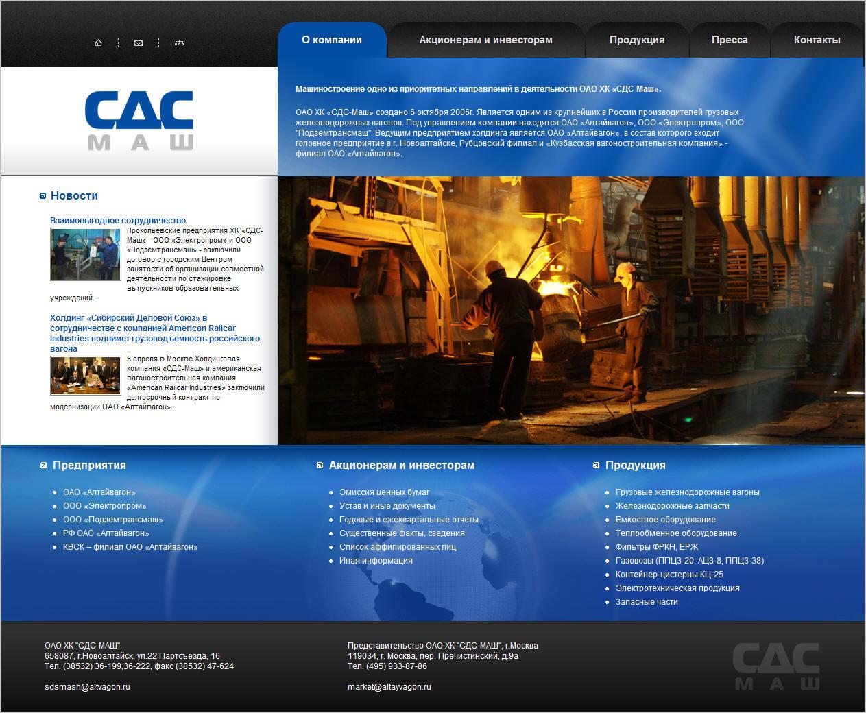 Корпоративный сайт ХК «СДС-Маш»