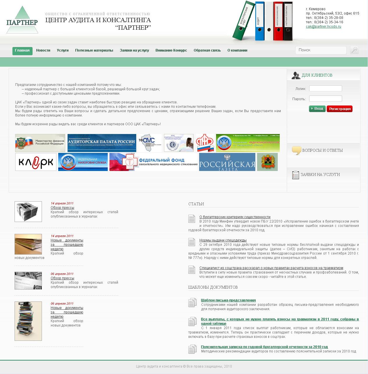Корпоративный сайт «ЦАК «Партнер»