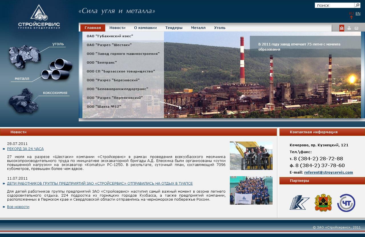 Корпоративный сайт ЗАО Стройсервис
