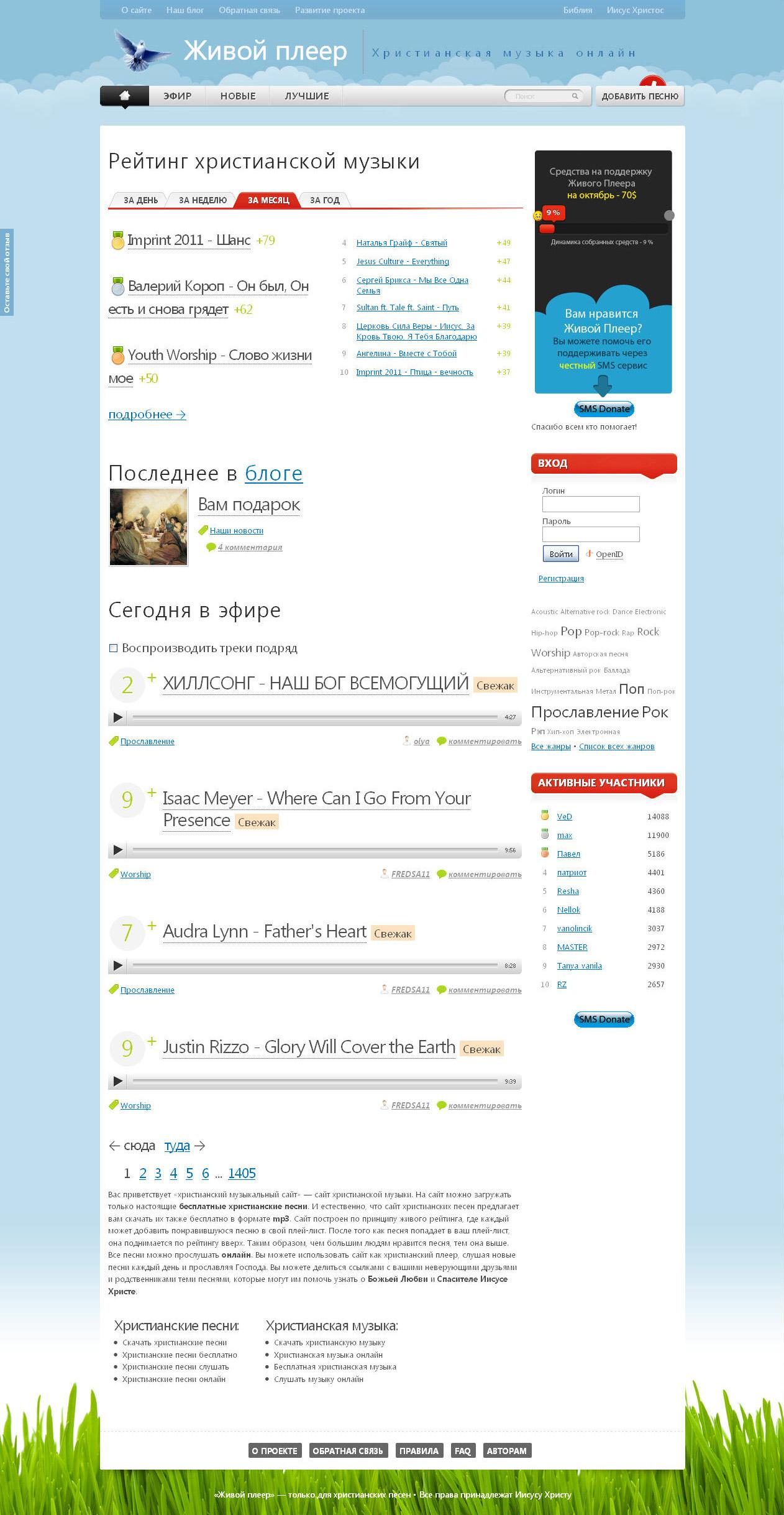 Музыкальный сайт Livepleer