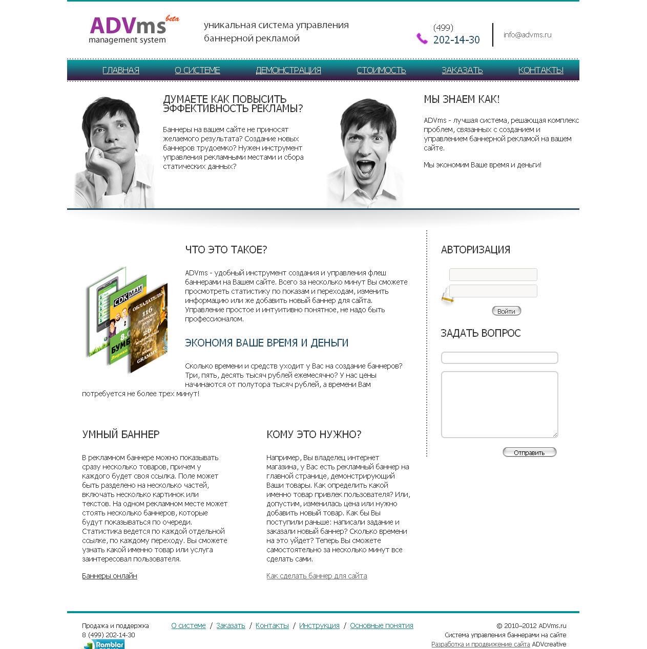 Cистема управления рекламой ADVms