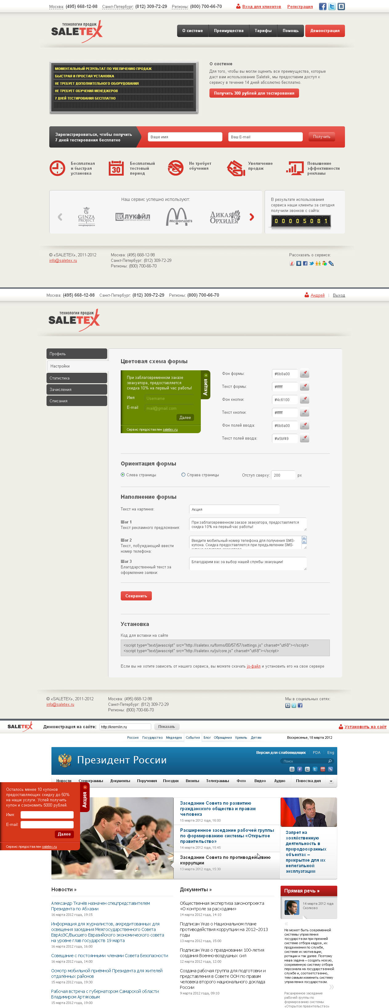 Сервис звонков Saletex.ru