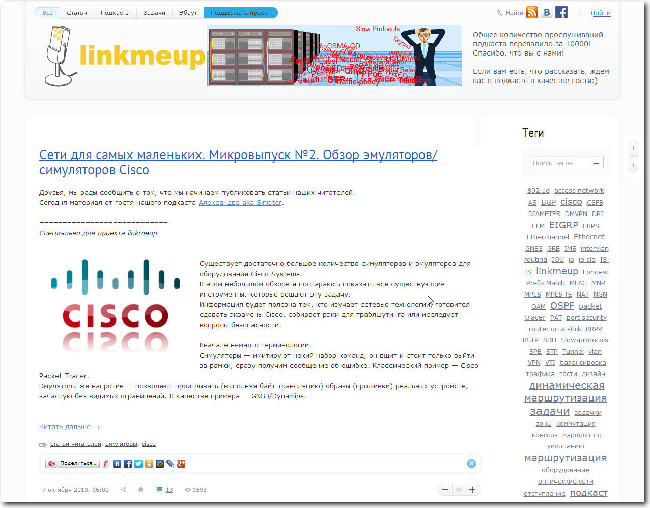 Блог linkmeup.ru