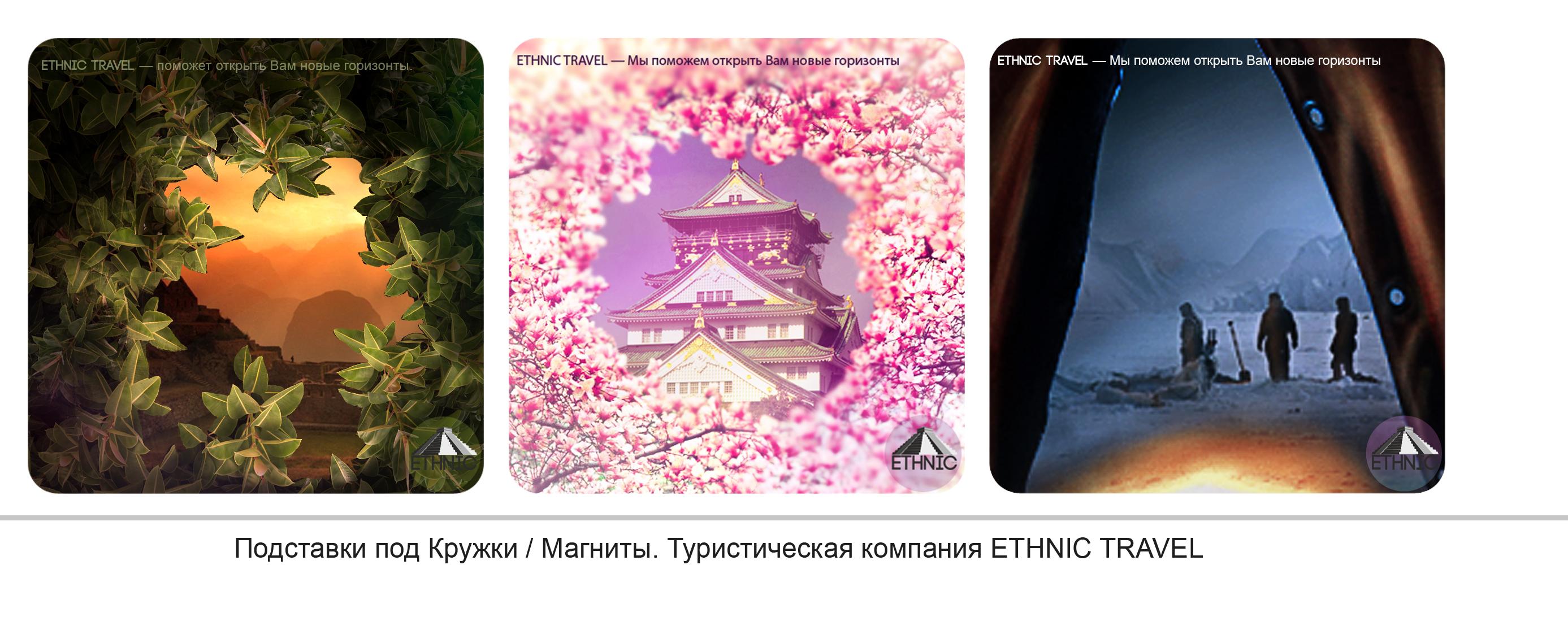 Ethnic Travel (подставки под кружки)
