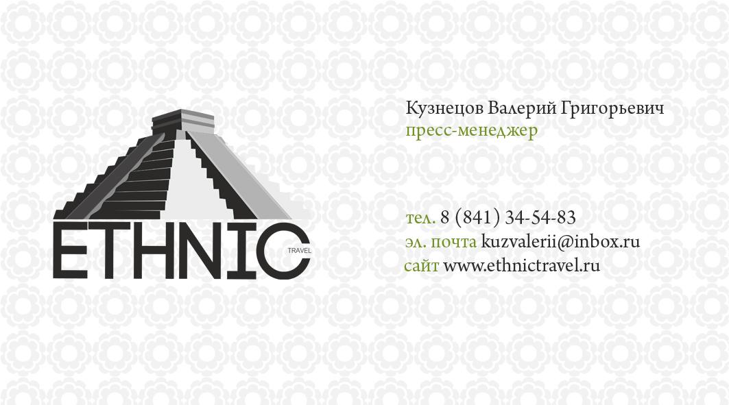 Ethnic Travel (визитка)