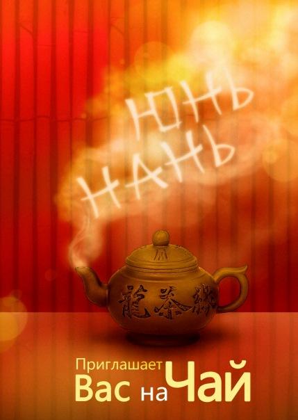 """Плакат для кофейни """"Юнь Нань"""""""