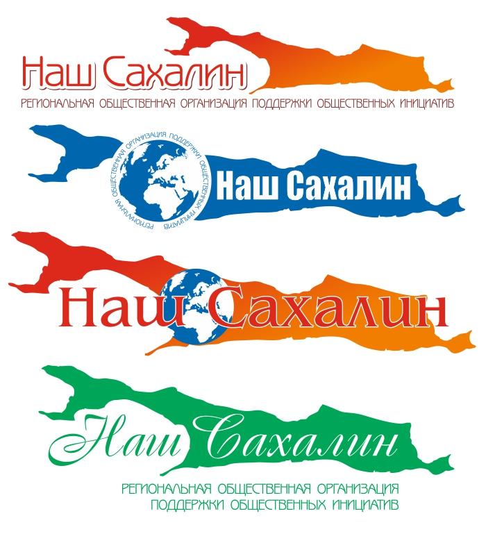 """Логотип для некоммерческой организации """"Наш Сахалин"""" фото f_1445a7c3d53bc0de.jpg"""