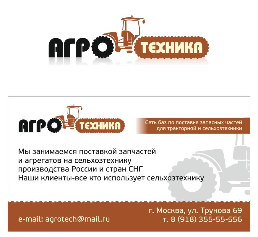 Разработка логотипа для компании Агротехника фото f_3445bfffc05b1e62.jpg