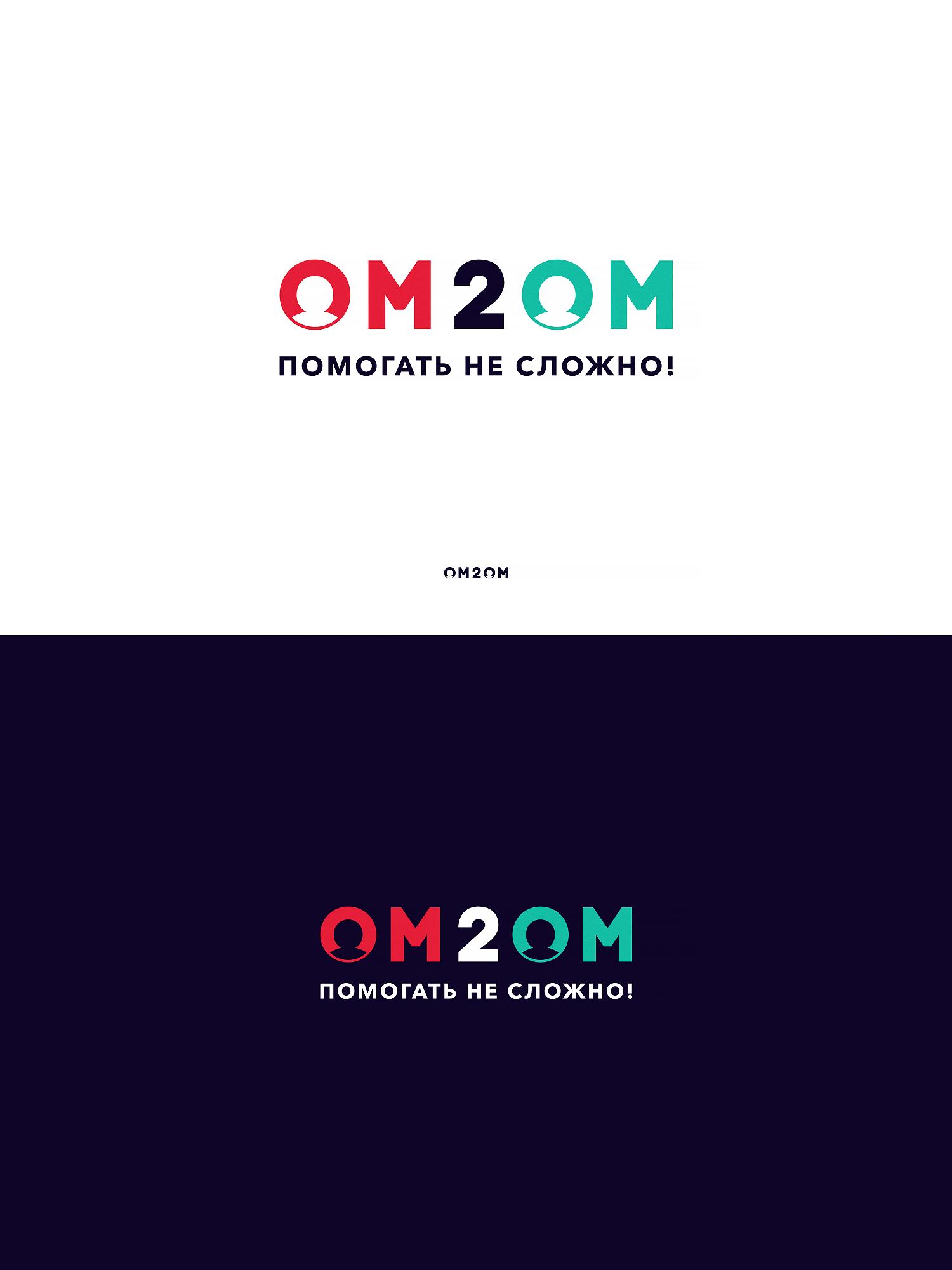 Разработка логотипа для краудфандинговой платформы om2om.md фото f_2285f5e4a69c391f.jpg