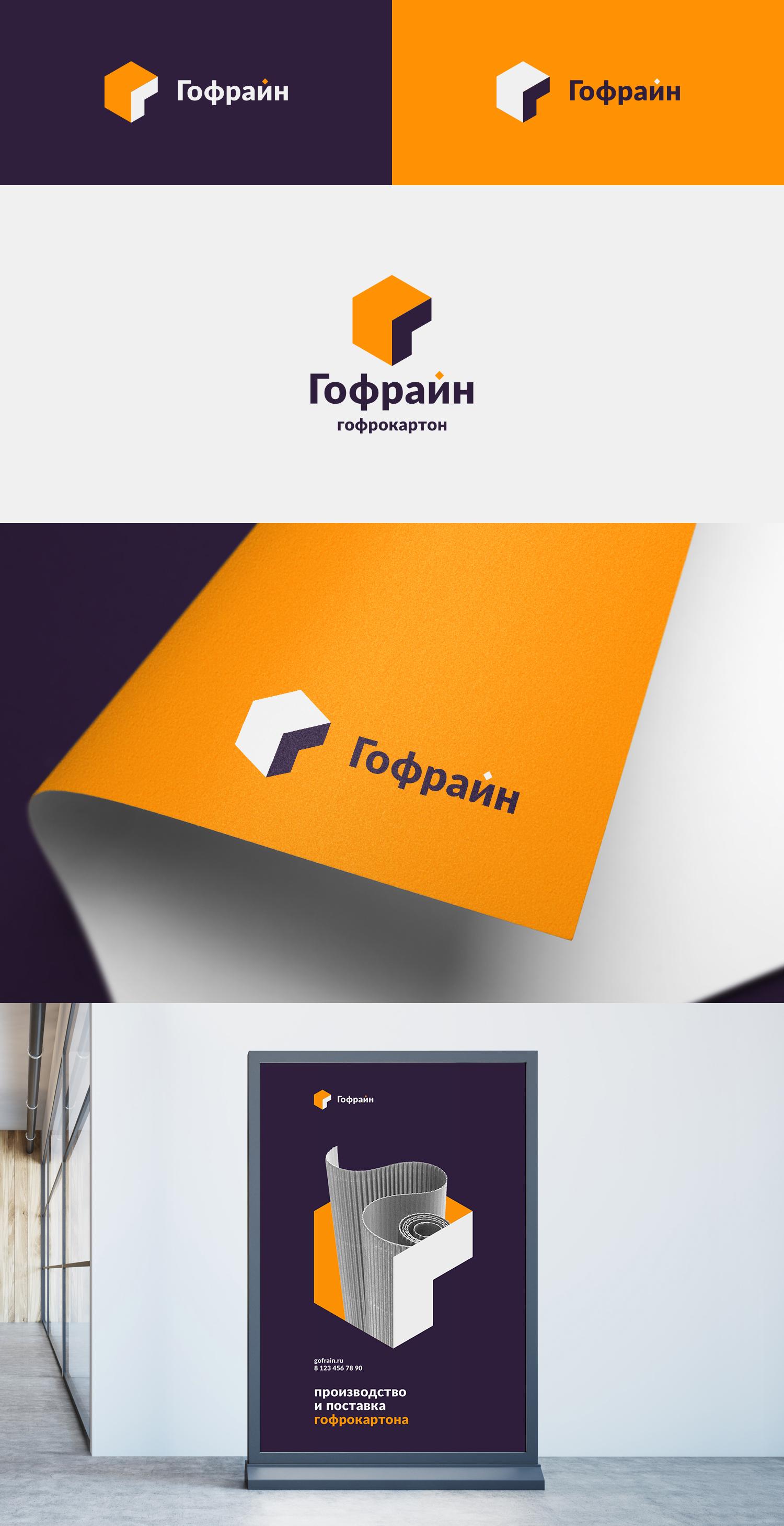 Логотип для компании по реализации упаковки из гофрокартона фото f_2615cdda32f2cec8.jpg