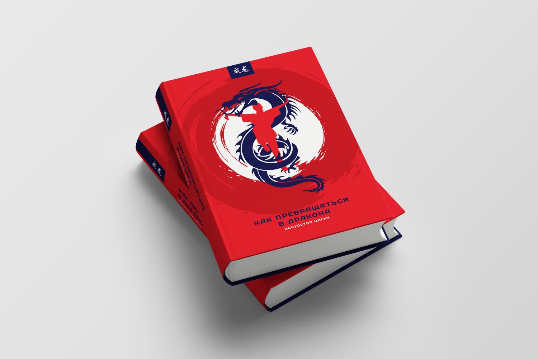 Обложка для книги фото f_5715f3d3b613578a.jpg