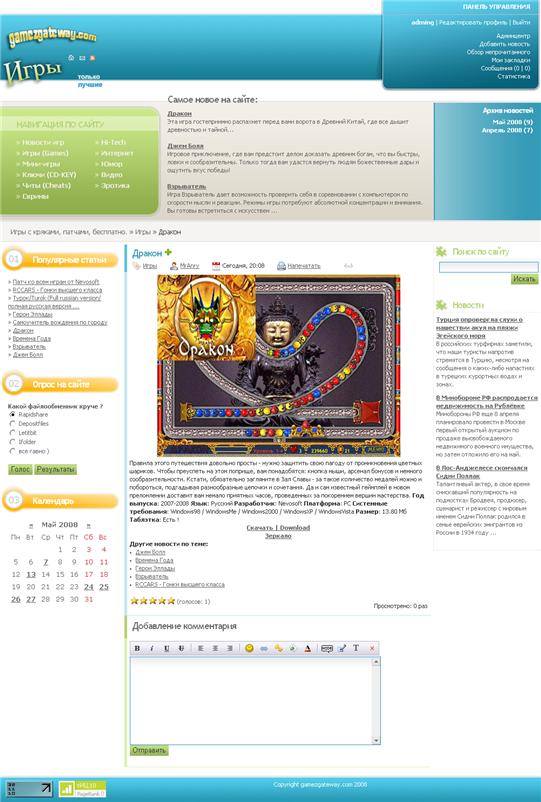 Игровой портал (Сайт под ключ) - фри-лансер Андрей Пархотько An