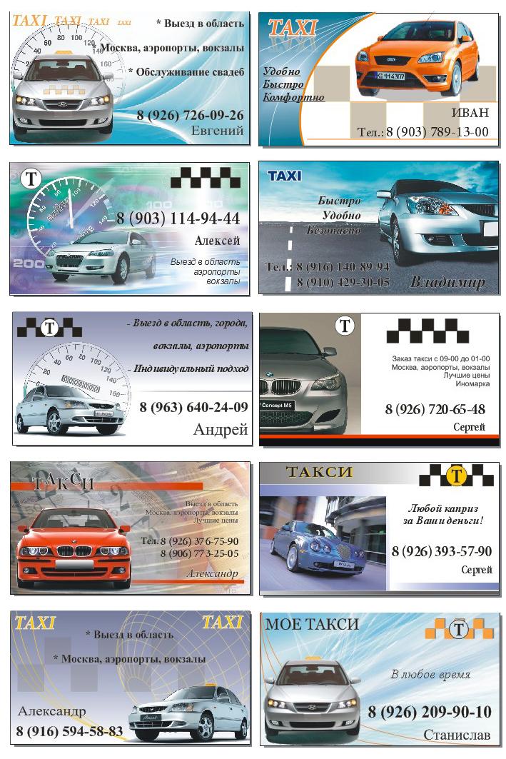 Такси визитка шаблон