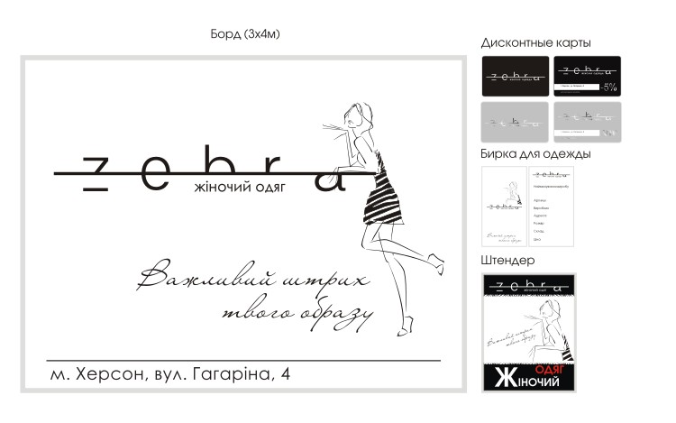 """Магазин  """"Зебра """" (фирменный стиль).  Анна Шестакова Anna Stream."""