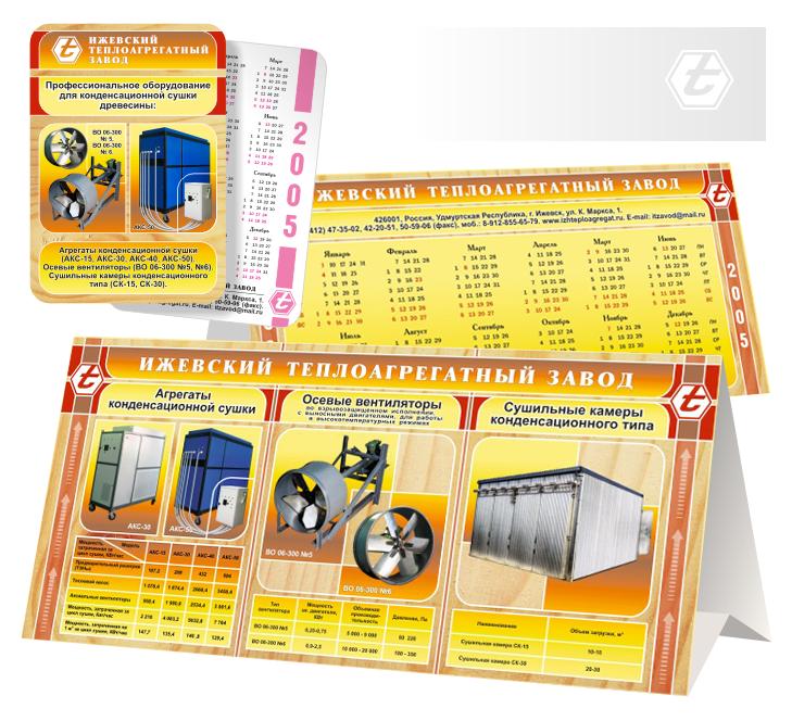 Календари для «ИТЗ»
