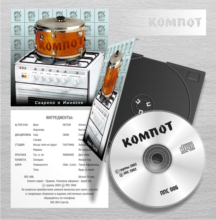 Оформление CD для сборника «Компот»