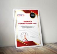 Сертификат для вручения по итогам года