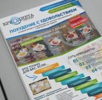 Плакат похудение Криодиета (еда, доставка, питание)