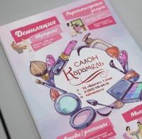 """Плакат салон красоты """"Карамель"""" (ногти, прически, шугаринг, брови)"""