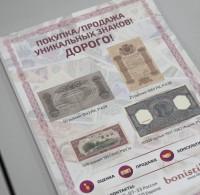 Листовка для Бонистики (банкноты, деньги, уникальные знаки)