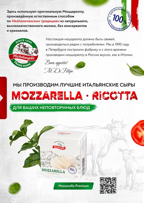 Листовка сыр Моцарелла
