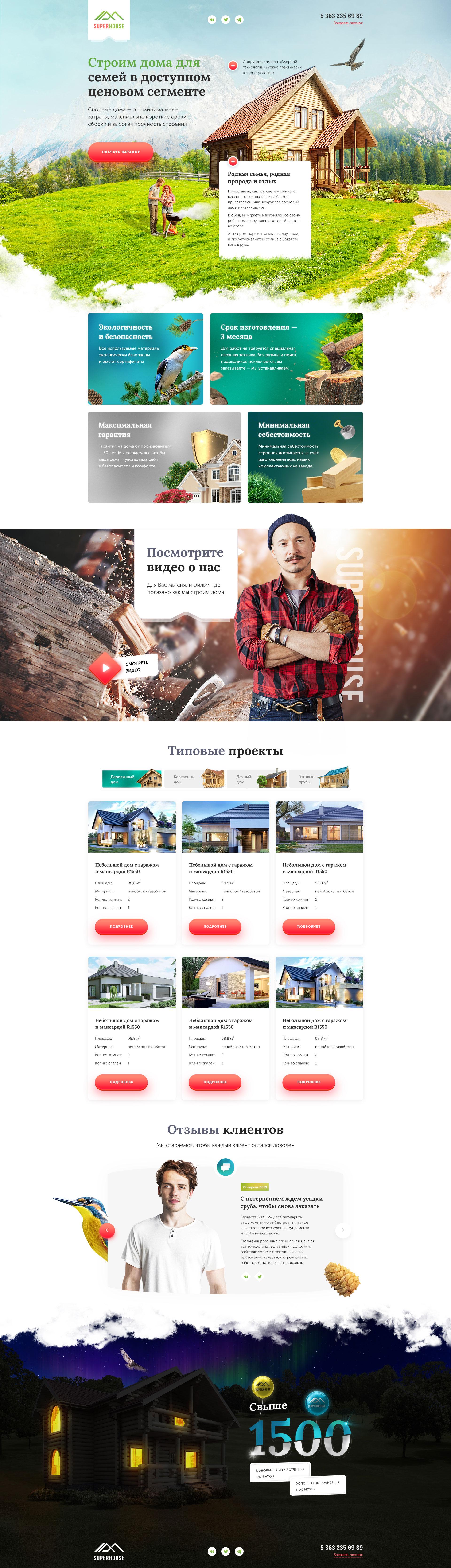 Landing Page Строительство домов
