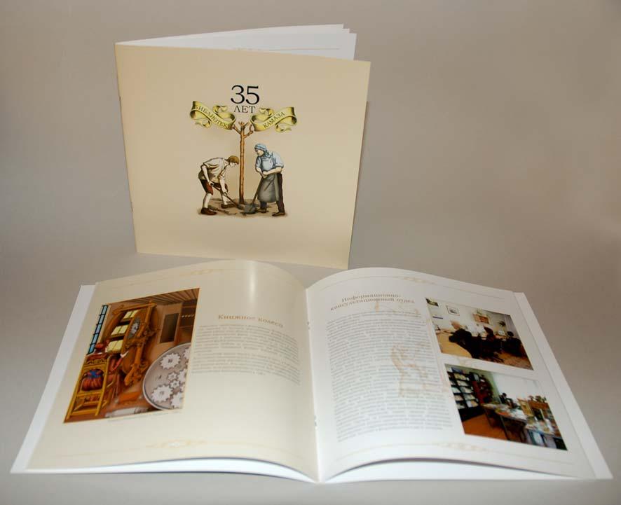 буклет к 35 летию библиотеки