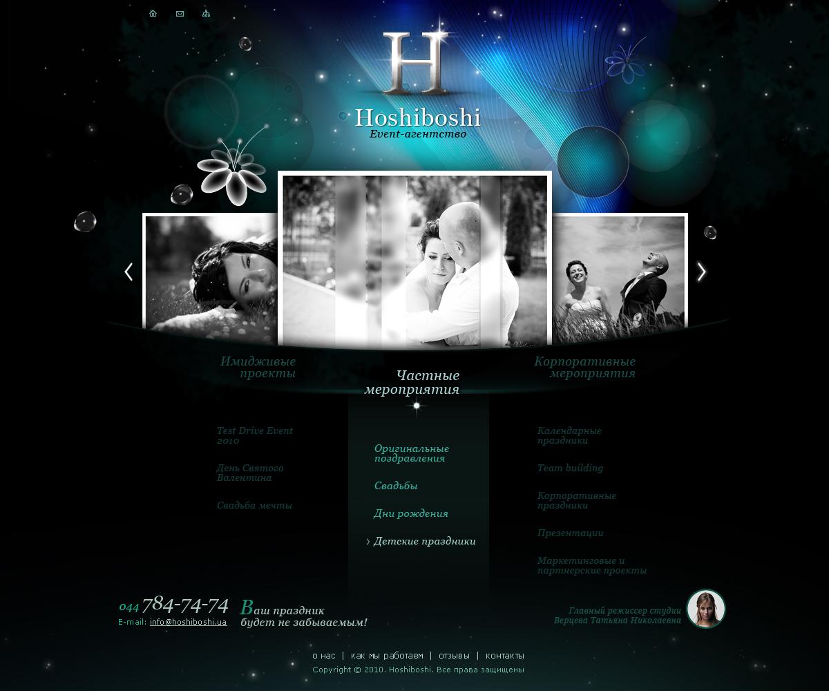 Хошибоши, Event-агенство