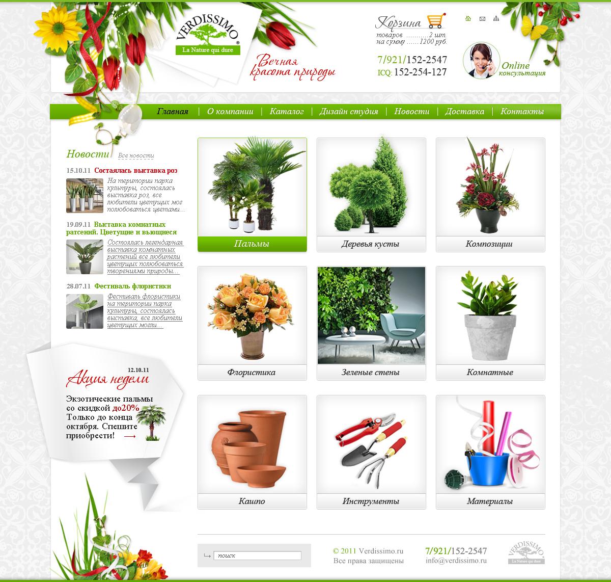 Ведисимо. Растения для ландшавтного дизайна