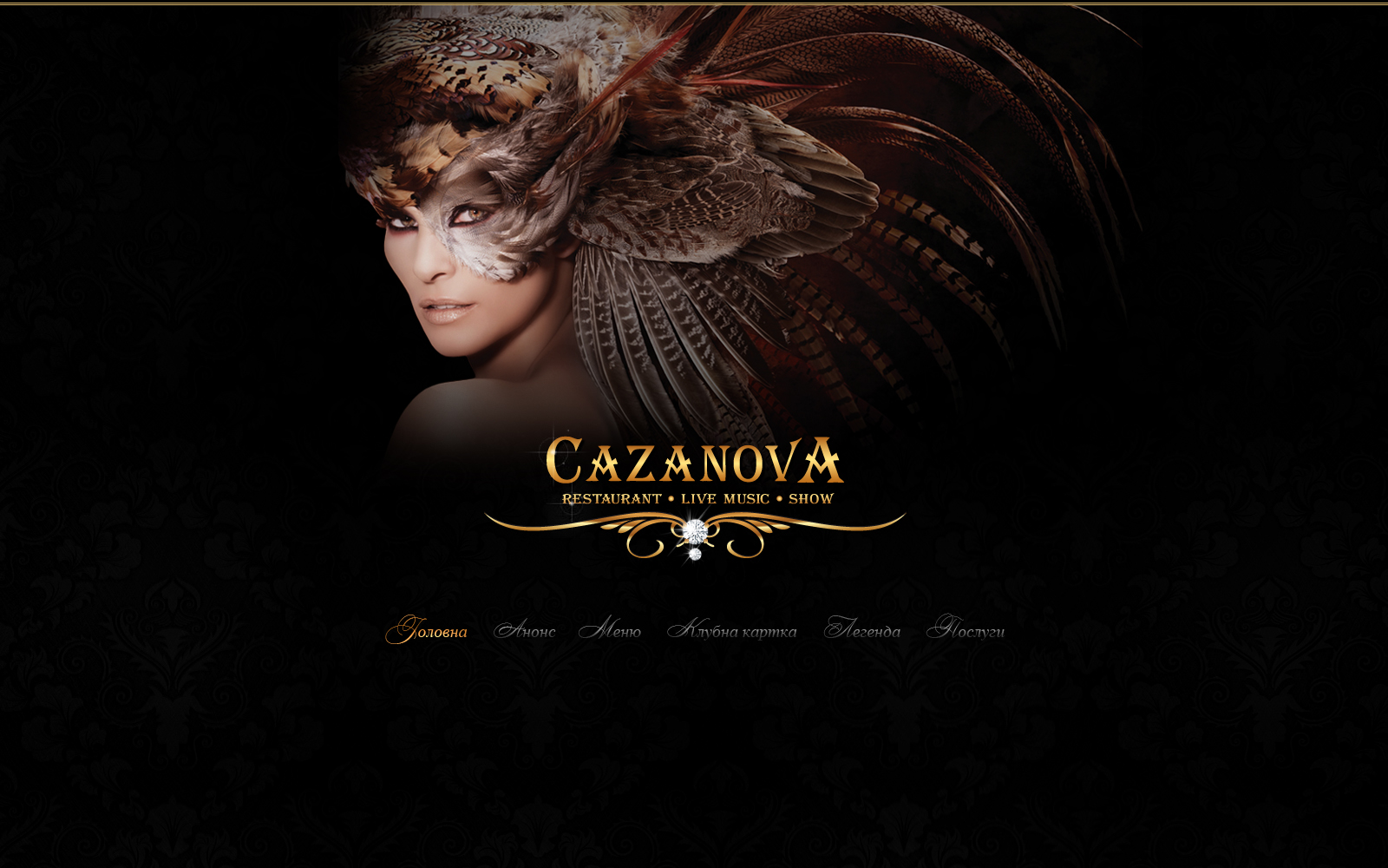 Cazanova. Ресторан