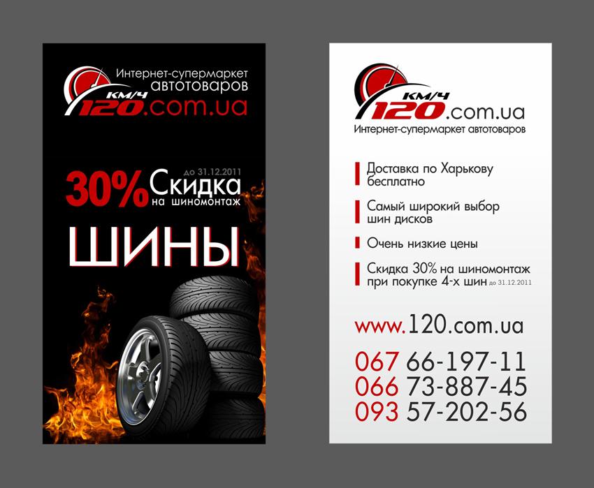 """120.com.ua интернет-супермакет авто товаров. Буклет """"Шины со скидкой"""""""