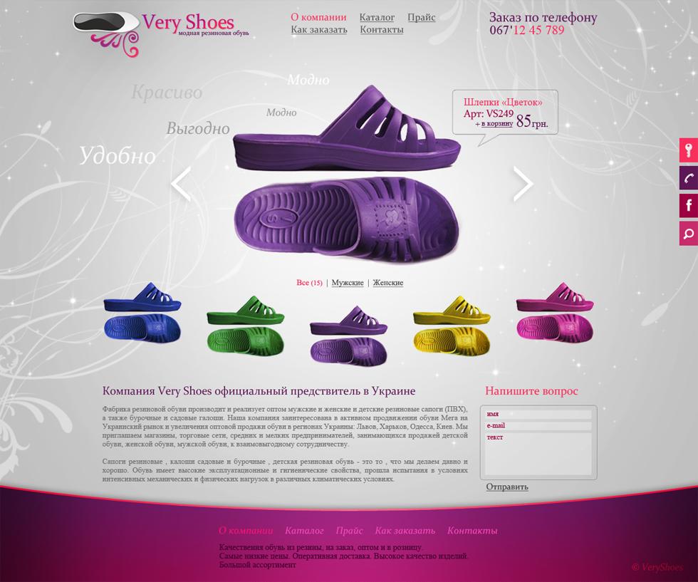 Very Shoes. Продажа резиновой обову