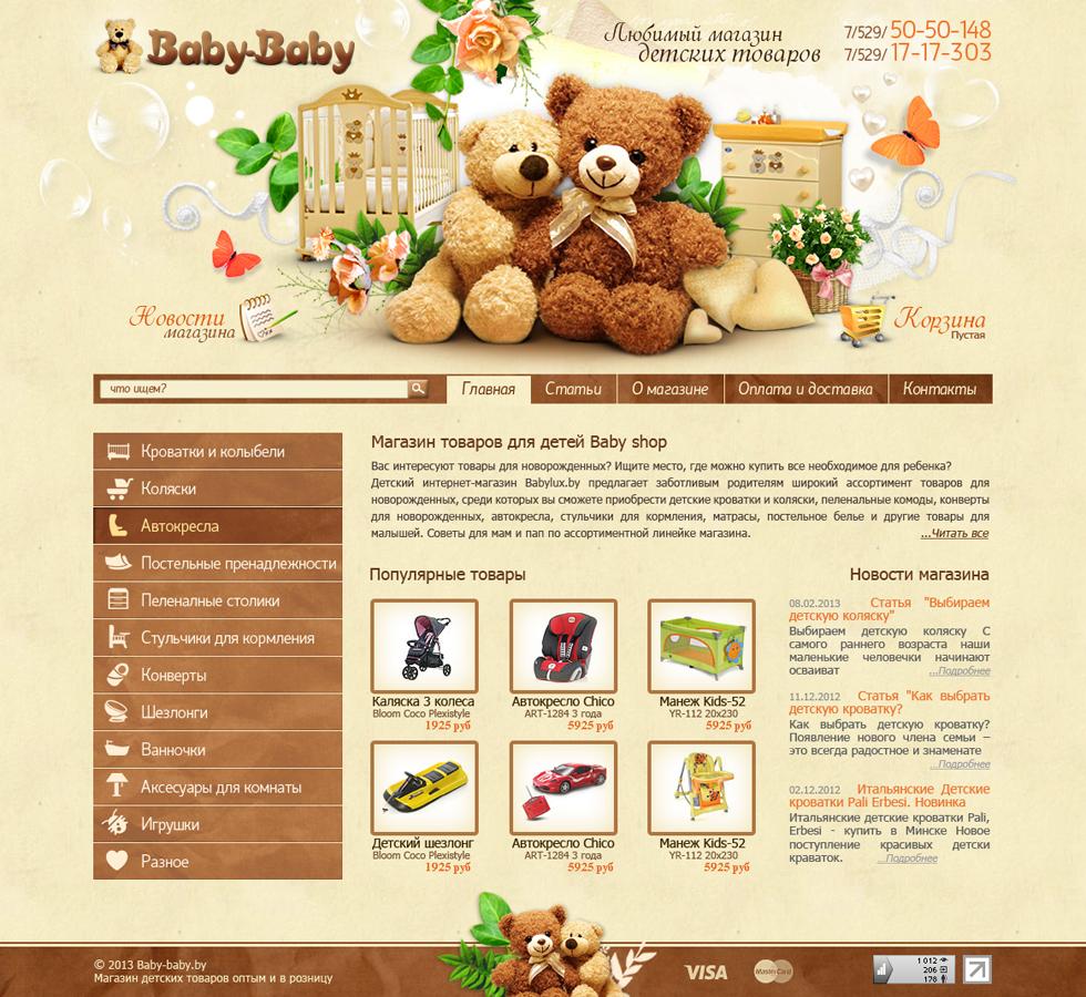Baby Shop. Интернет-магазин детских товаров №2